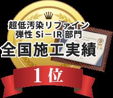 超低汚染リファイン弾性Si−IR部門全国施工実績1位