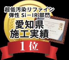 超低汚染リファイン弾性Si−IR部門愛知県施工実績1位1位