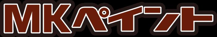 MKペイント