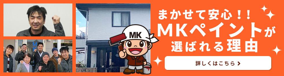 MKペイントに頼む理由