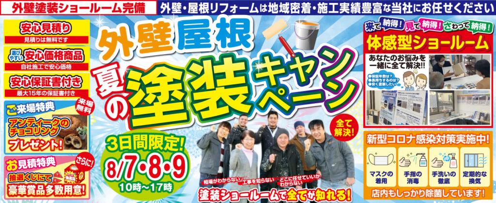 8/7(土)8(日)9(祝)開催!夏の塗装キャンペーン!